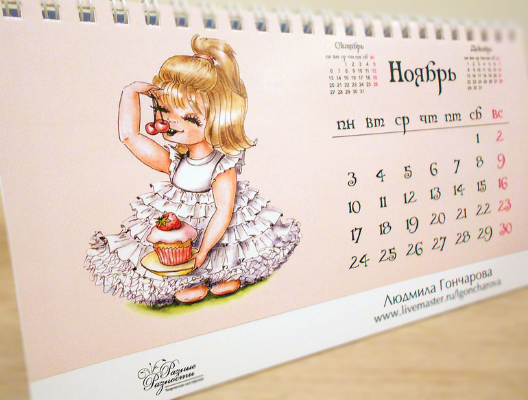 Календари на 2014 год