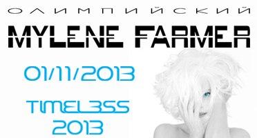 Милен Фармер timeless 2013: мечты сбываются:)