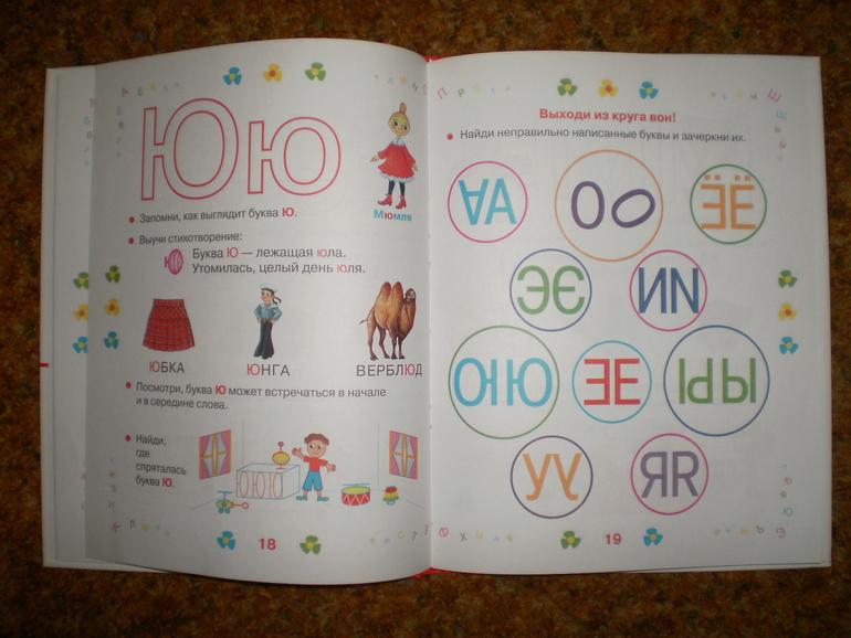 О чтении, буквах и букварях