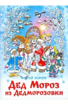 Дед Мороз из Дедморозовки. Усачев