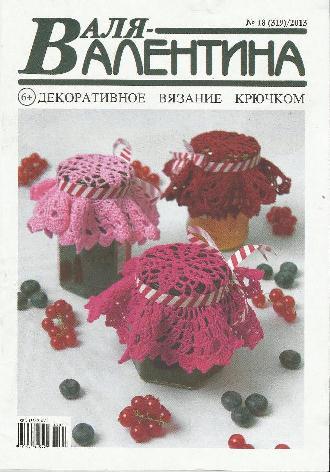 Валя-Валентина № 18 2013
