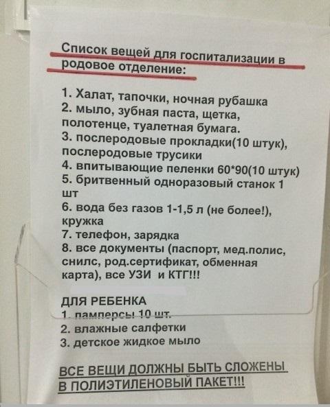 термобелье теряет список роддов и перинатальных центров москвы качественное