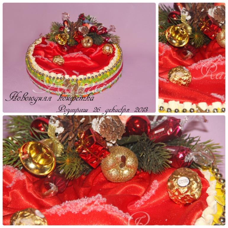 Розыгрыш новогодней конфетки.