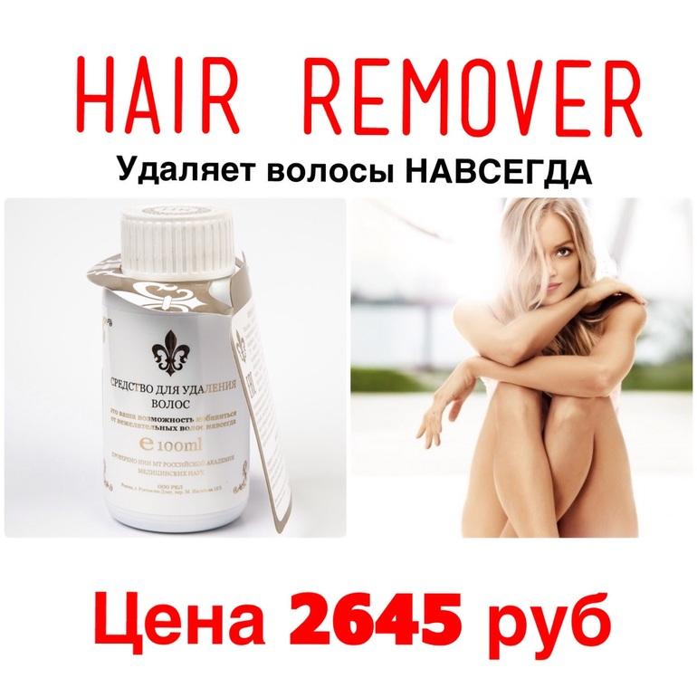 Средство от удаления волос навсегда в домашних условиях 343