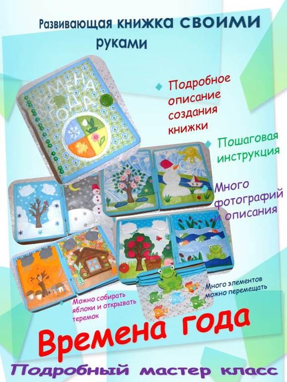 Развивающая книга для детей своими руками пошаговое
