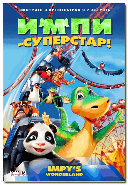 «Фильм Про Динозавров Для Детей 5 Лет Смотреть Онлайн» — 1999