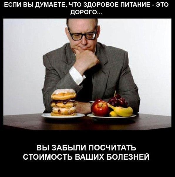 Здоровое питание это дорого...