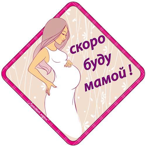 Я беременна надписи