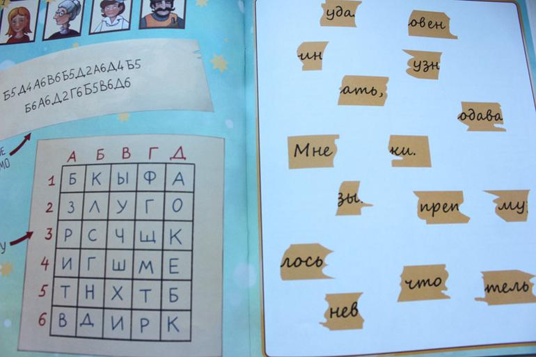 Квест загадки для поиска подарка детям 48