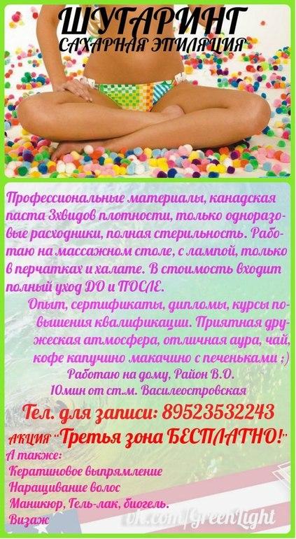 шугаринг недорого красноярск