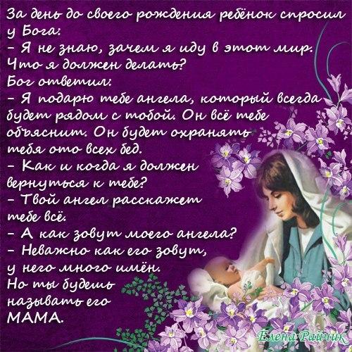 Поздравления с днем матери женщина женщине