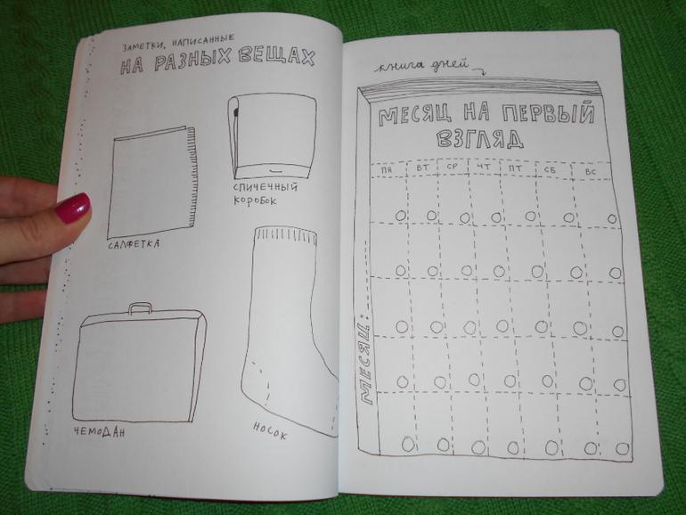 Раскраски антистресс для ежедневника