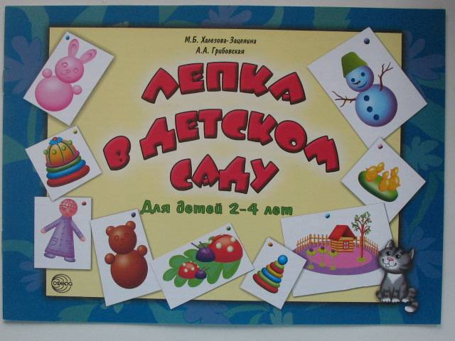Скачать книги по пластилинографии для детского сада