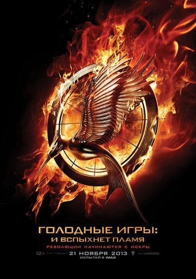 Голодные игры: И вспыхнет пламя с 21 ноября в КиноЦентре XL