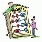 Вопрос по ипотеке. Посоветуйте!
