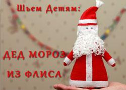 Дед  Мороз  из  флиса
