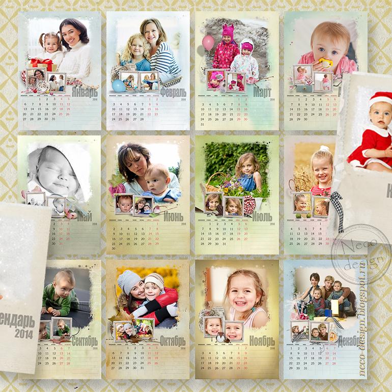 Календарь с фотографиями на 2016 год своими руками