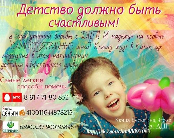 SOS!!! Ксюше Бусыгиной срочно нужна наша помощь!!!