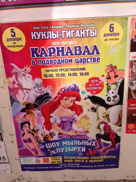 Новогодние мероприятия для детей (г.Оренбург)