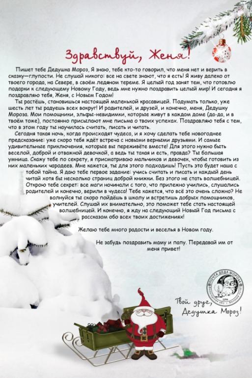 Письмо от Деда Мороза!