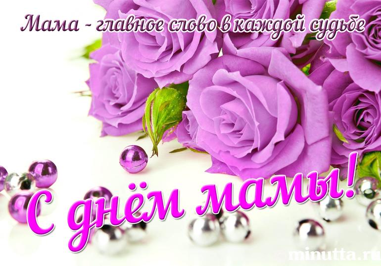 Поздравление с днём мамы 12
