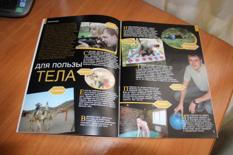 Глянцевый журнал своими руками 934