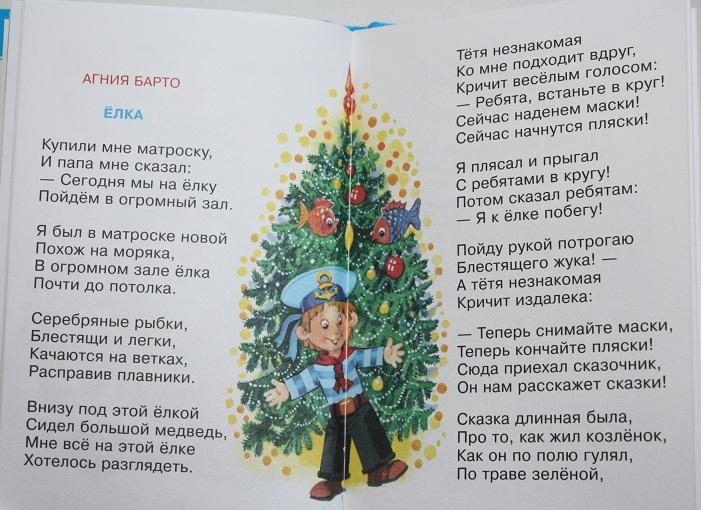 ЁЛОЧКА ЁЛКА ЛЕСНОЙ АРОМАТ ТЕКСТ ПЕСНИ СКАЧАТЬ БЕСПЛАТНО