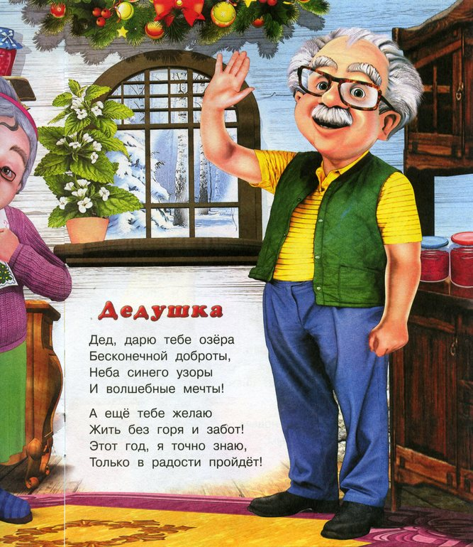 Поздравление бабушке дедушке отцу
