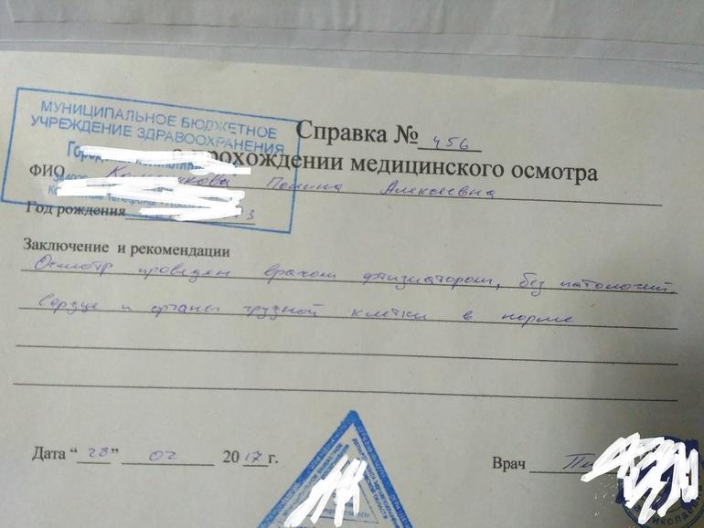 Справка от фтизиатра Ботанический сад вправе ли организация оплачивать больничный лист сотруднику вновь устроенному