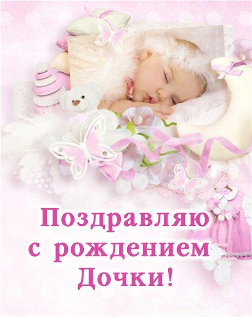Смс поздравления с рождением дочери 98
