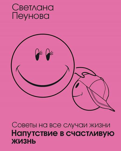 Напутствие в счастливую жизнь. С.Пеунова