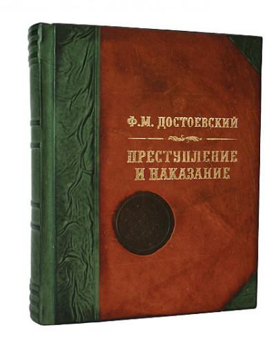 «Преступление и наказание» Ф.М. Достоевский