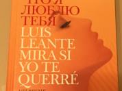 Луис Леанте - Знай, что я люблю тебя