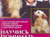 Научись понимать свою собаку. О. В. Тихомирова