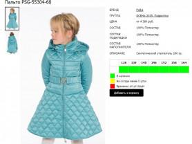Новое пальто Пулка 5000р