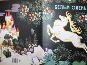 Белый олень Художник Кочергин
