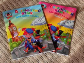 Английский язык для детей 4-5 лет. 1-2 часть