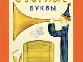 Шибаев Озорные буквы Худ. Гусев (новая)