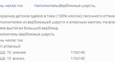 одеяло ВЕРБЛЮЖОНОК всесезонное 110х140