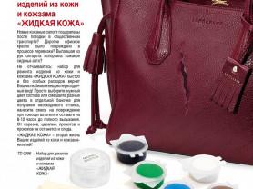 Средство ремонта кожи Жидкая Кожа Bradex оригинал