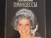 Анна Пастернак - Любовь принцессы