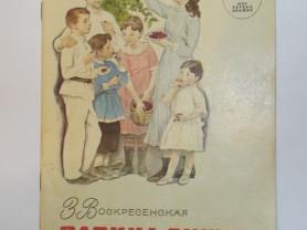 Воскресенская Папина вишня Худ. Ракутин 1973