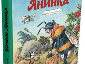 Ондржей Секора Шмель Анинка
