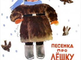 Левин Песенка про Лешку Худ. Афанасьева