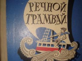 Роман Сеф Речной трамвай
