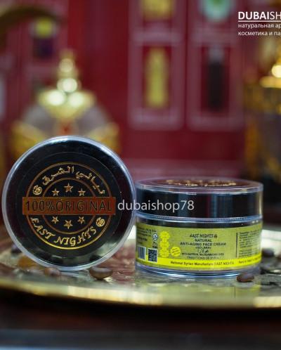 Натуральный омолаживающий крем с шафраном, ши и макадамией G