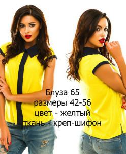 Блуза 65