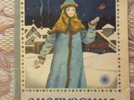 Снегурочка Худ. Еремина 1975 г.