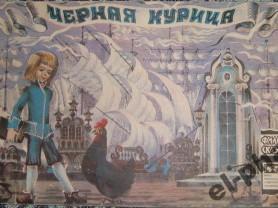 Погорельский Черная курица Серия Фильм-сказка