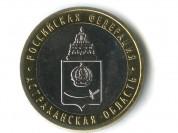 10 Рублей 2008 год Астраханская область ММД